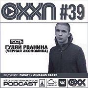 ОХХ podcast №39. Гость— Гуляй Рванина (Черная Экономика) (39)