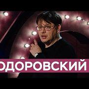 Валерий Тодоровский: Одесса, «Оттепель», Чернобыль