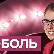 Любовь Соболь: Мосгордума, Федермессер, слежка