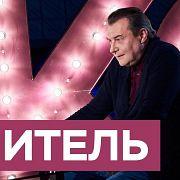 Алексей Учитель: «Матильда», Поклонская, рок-н-ролл