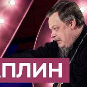 Всеволод Чаплин: Киев, Сталин и разврат