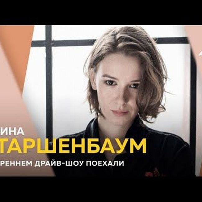 "Ирина Cтаршенбаум - ""Т-34"", кино-итоги 2018, ставки на Оскар, когда увидим ""Притяжение-2"""