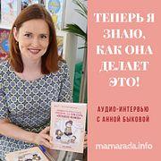 """03_""""Теперь я знаю, как она делает это"""": интервью с Анной Быковой"""
