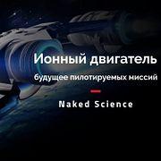 FAQ:  Ионный двигатель – будущее пилотируемых миссий