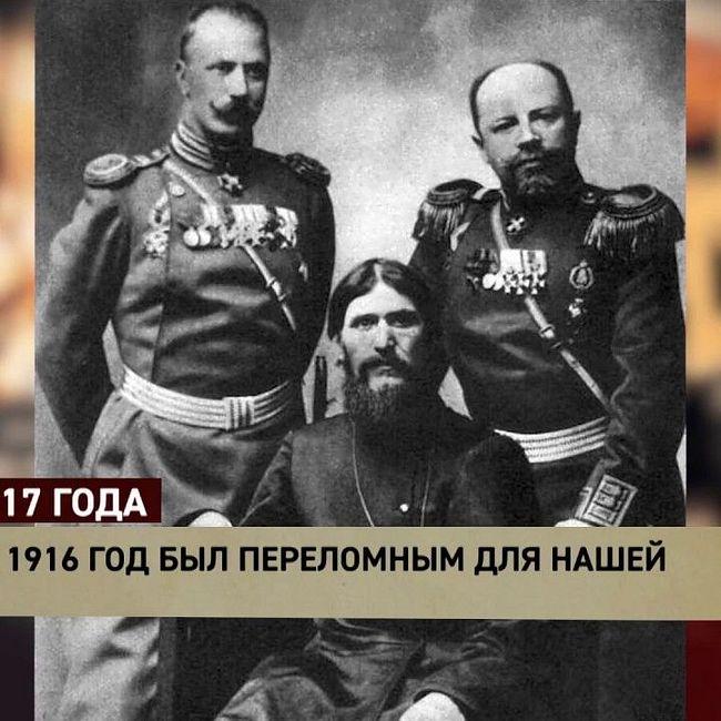 100 лет революции: Начало 1917 года