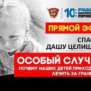 Когда диагноз звучит как приговор... Почему российским детям сложно выбить лечение за границей?