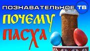 Почему называется ПАСХА и зачем КУЛИЧ с ЯЙЦАМИ? (Познавательное ТВ, Артём Войтенков)