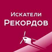 Искатели Рекордов - 114 Людей С Парашютом