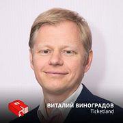 Рунетология (311): Виталий Виноградов, управляющий директор Ticketland