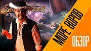 Обзор игры Sea of Thieves от Гоблина