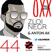 ОХХ podcast №44. Гость— Zloi Negr &AntonAK (44)