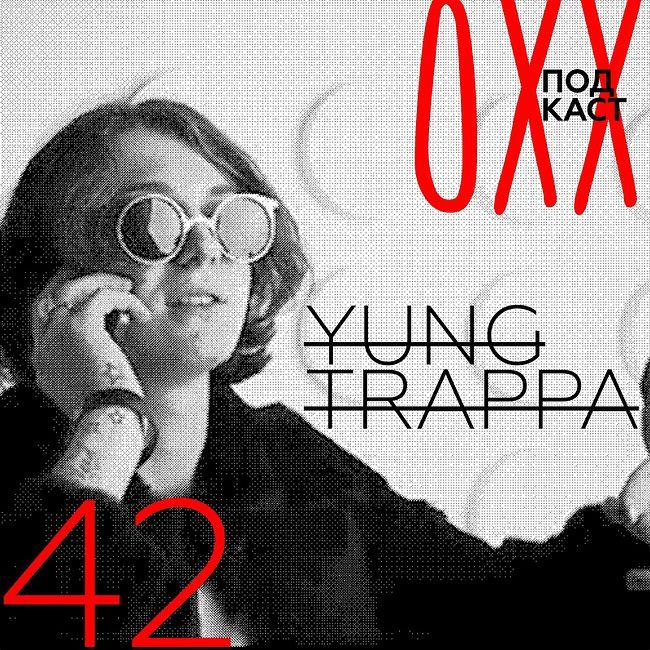 ОХХ podcast №42. Гость— Yung Trappa (42)