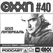 ОХХ podcast №40. Гость— Луперкаль (40)