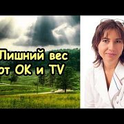 Лишний вес от OK и TV