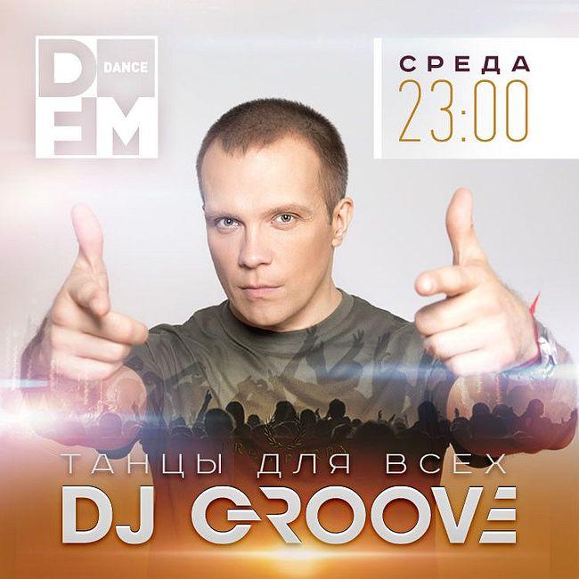 DFM DJ GROOVE #ТАНЦЫДЛЯВСЕХ 10/10/2018