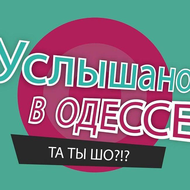№3 Лучшие одесские фразы и выражения!