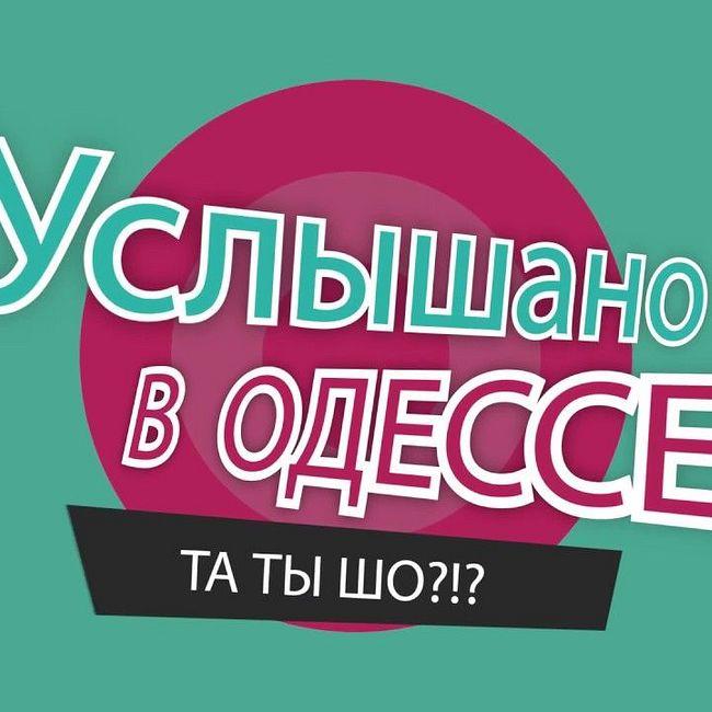 №1 Лучшие одесские фразы и выражения!