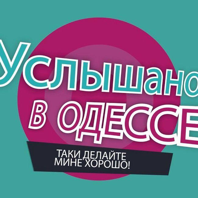 №4 Лучшие одесские фразы и выражения!