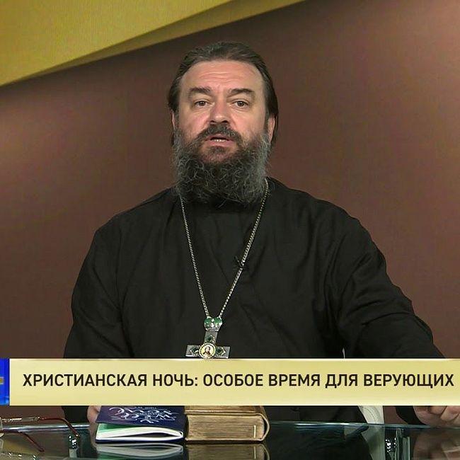 Протоиерей Андрей Ткачев. Христианская ночь: Особое время для верующих