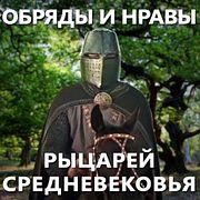 Обряды и нравы рыцарей Средневековья. (93)