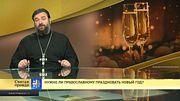 Протоиерей Андрей Ткачев. Нужно ли православному праздновать Новый год?