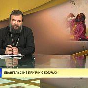 Протоиерей Андрей Ткачев. Евангельские притчи о богачах