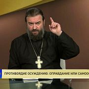 Протоиерей Андрей Ткачев. Противоядие осуждению: Оправдание или самоосуждение?