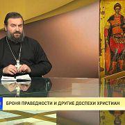 Протоиерей Андрей Ткачев. Броня праведности и другие доспехи христиан