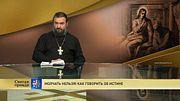 Протоиерей Андрей Ткачев. Молчать нельзя! Как говорить об истине