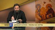 Протоиерей Андрей Ткачев. «Древний Патерик»: Любовь как жертва