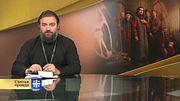 Протоиерей Андрей Ткачев. Телесериал «Годунов»: «Иди и смотри»