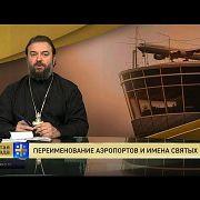Протоиерей Андрей Ткачев. Переименование аэропортов и имена святых
