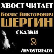 Б.В.Шергин - Шиш Московский - Шти