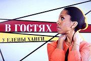В гостях у Елены Ханги российский кинорежиссёр-документалист Ольга Свиблова