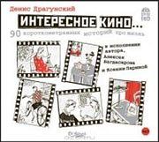"""Денис Драгунский. """"Интересное кино"""". Три автографа"""
