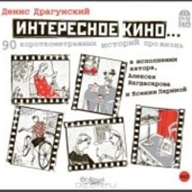 """Денис Драгунский. """"Интересное кино"""". Исторический разрез"""