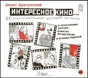 """Денис Драгунский. """"Интересное кино"""". Без сюжета"""