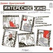 """Денис Драгунский. """"Интересное кино"""". Чудо"""
