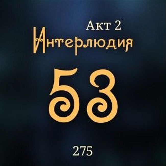 Внутренние Тени 275. Акт 2. Интерлюдия 53