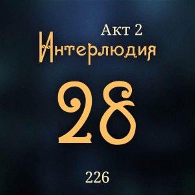 226. Акт 2. Интерлюдия 28