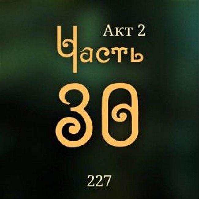 227. Акт 2. Часть 30