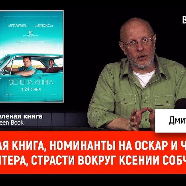 Зелёная книга, номинанты на Оскар и Чёрная Пантера, страсти вокруг Ксении Собчак