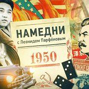 НАМЕДНИ-1950 Сталин и Мао. Домино. Война в Корее. Симонов. Пластинки на костях