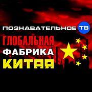 Почему Китай сделали глобальной фабрикой? (Познавательное ТВ, Артём Войтенков)