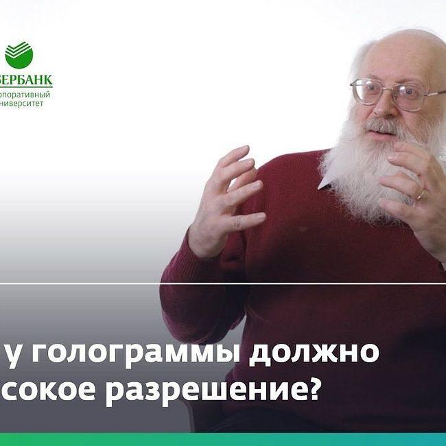 Голографические дисплеи — Андрей Путилин