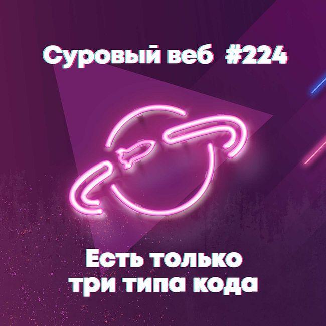 [#224] Есть только три типа кода