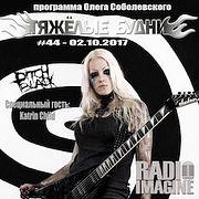 """SPECIAL GUEST """"Тяжелых Будней""""  - лидер и гитаристка группы PITCHBLACK Катрин Чайлд (044)"""