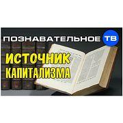 Талмуд - источник капитализма (Познавательное ТВ, Валентин Катасонов)