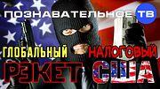 Глобальный налоговый рэкет США (Познавательное ТВ, Валентин Катасонов)