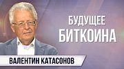 """Валентин Катасонов. Когда и как закончится проект """"Биткоин"""""""